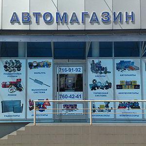 Автомагазины Ипатово