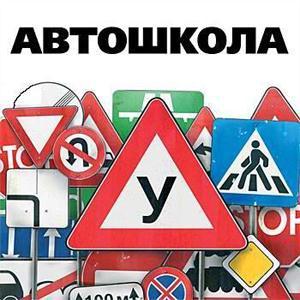 Автошколы Ипатово