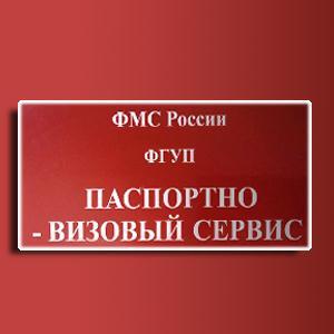 Паспортно-визовые службы Ипатово