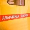 Аварийные службы в Ипатово