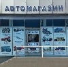 Автомагазины в Ипатово