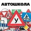Автошколы в Ипатово