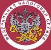 Налоговые инспекции, службы в Ипатово