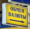 Обмен валют в Ипатово