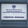 Отделения полиции в Ипатово