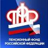 Пенсионные фонды в Ипатово