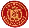 Военкоматы, комиссариаты в Ипатово