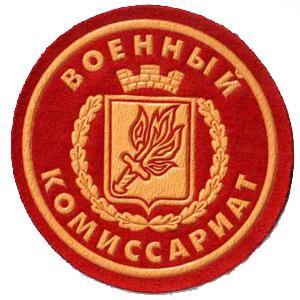 Военкоматы, комиссариаты Ипатово